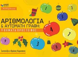 Σεμινάριο Αριθμολογίας & Αυτοματικής Γραφή