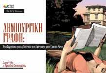 Δημιουργική Γραφή: Τεχνικές Αφήγησης