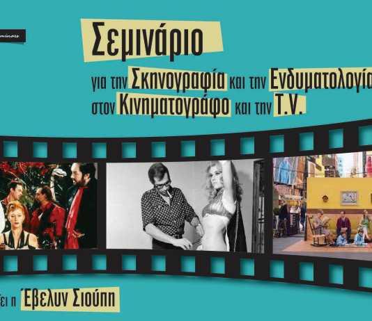 Η Σκηνογραφία και η Ενδυματολογία στον Κινηματογράφο και την Τηλεόραση
