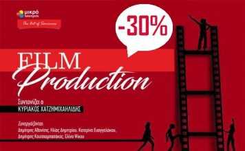 Film ProductionWorkshop στο Μικρό Πολυτεχνείο στην Αθήνα