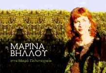 Mαρίνα Βήλλου