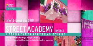 The Street Academy Project Η Τέχνη της Υψηλής Γραφιστικής