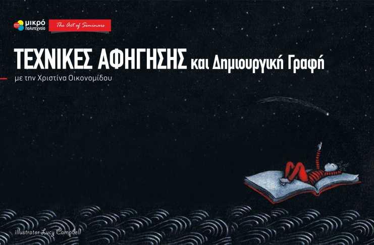 Σεμινάριο Δημιουργικής Γραφής: Μικρό Πολυτεχνείο
