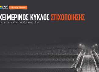 Σεμινάριο Στιχοποίησης για την Δημιουργία Τραγουδιών στην Αθήνα
