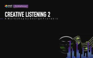 Ραδιοφωνικό Workshop Creative Listening