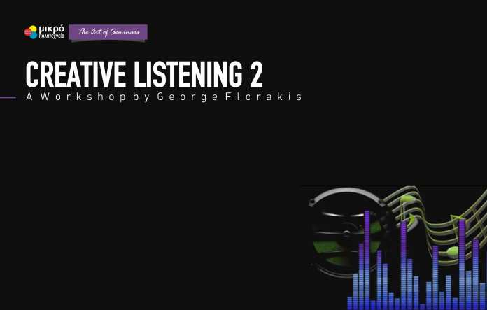 Ραδιοφωνικό Workshop Creative Listening