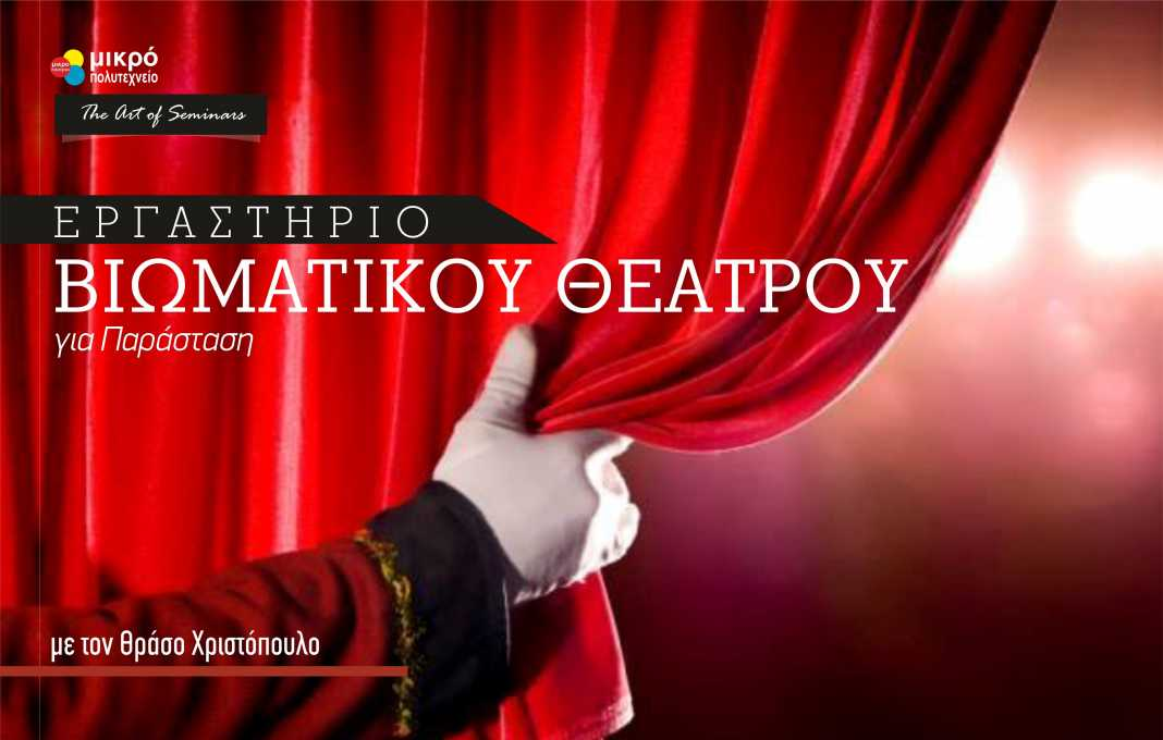 Masterclass Βιωματικού Θεάτρου