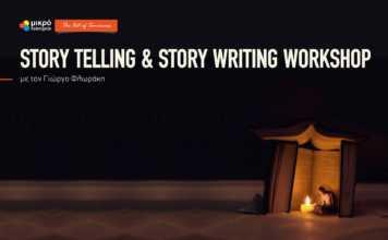 StoryTelling & Writing Team