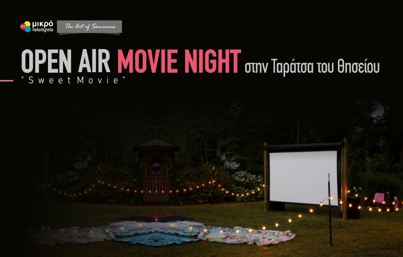 Open Air Movie Night