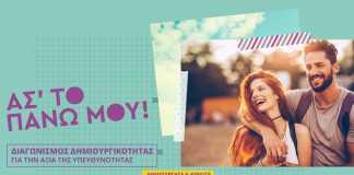 Δημιουργικός Διαγωνισμός Νέων με τίτλο Άστο Πάνω μου