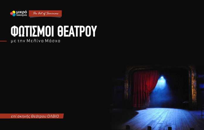 Φωτισμοί Θεάτρου με την Μελίνα Μάσχα