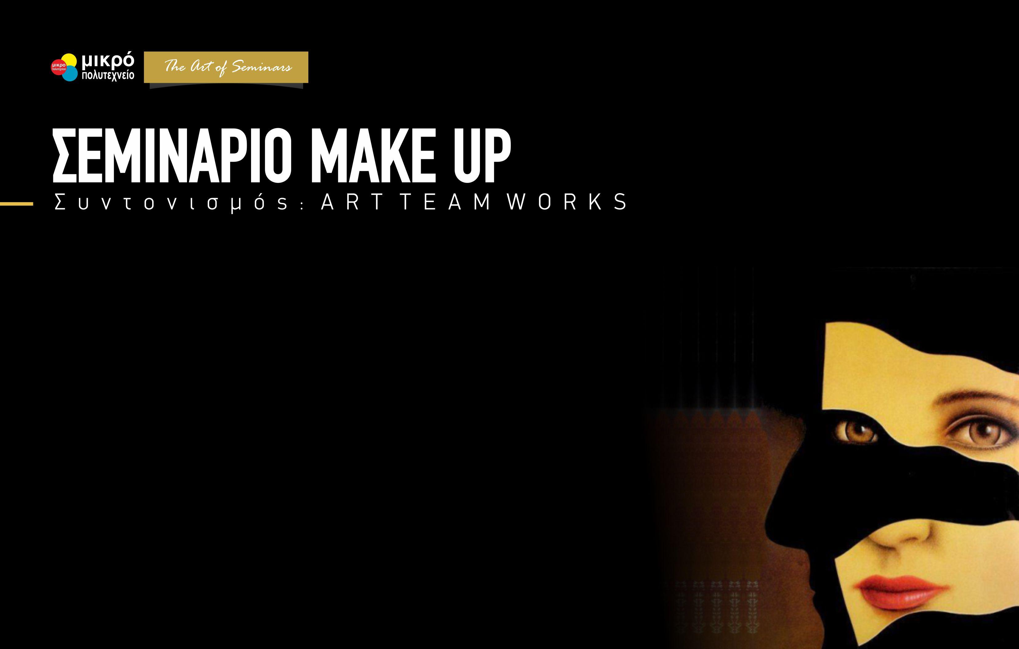 Σεμινάριο MakeUp