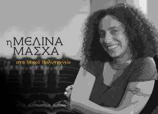 Μελίνα Μάσχα