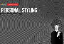 Σεμινάριο Personal Styling