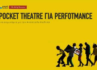 Θεατρικό Παιχνίδι Για Performance