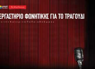 Φωνητική για το Τραγούδι