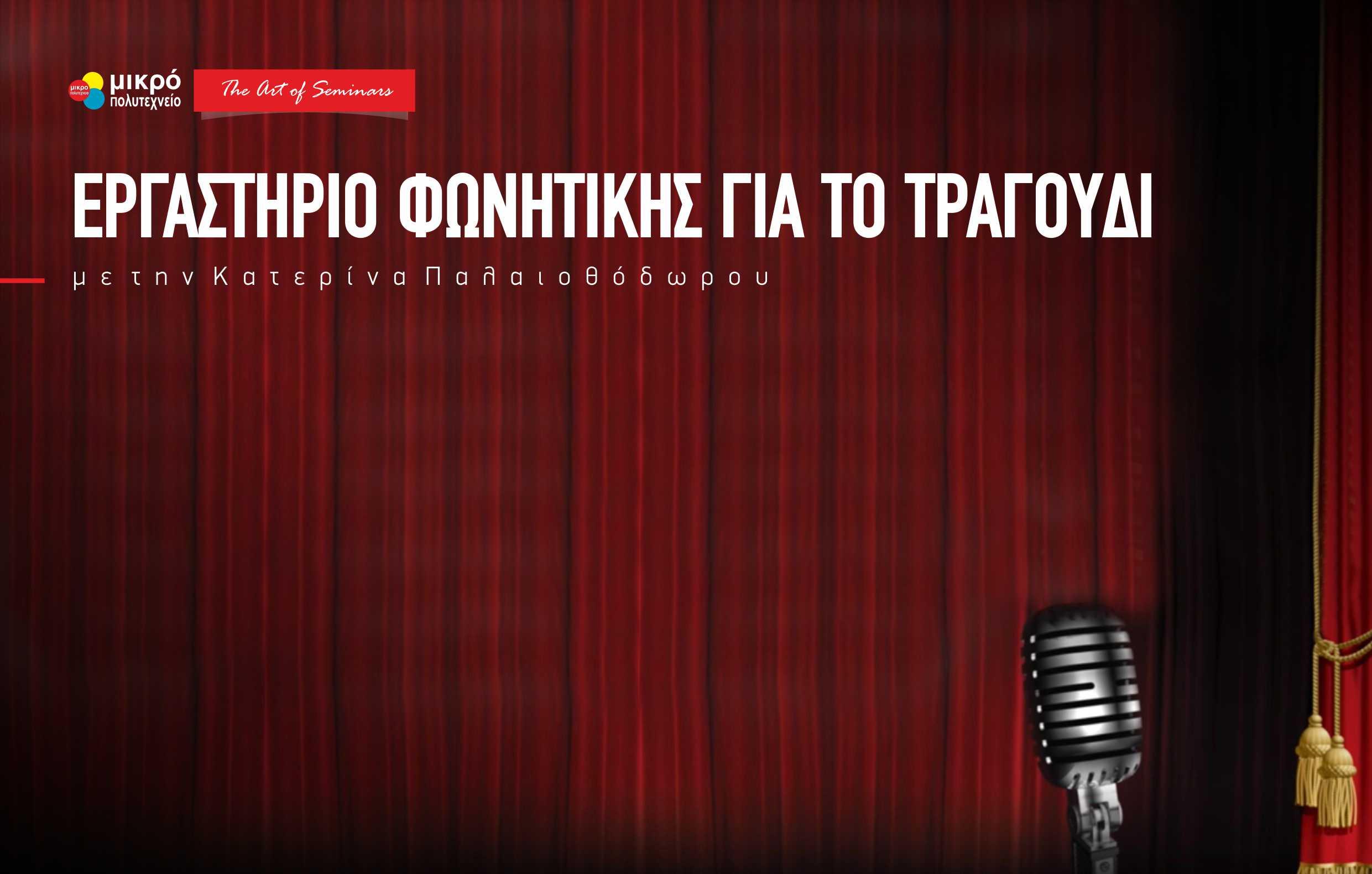 Μικρό Πολυτεχνείο Η Φωνητική για το Τραγούδι 339b9136e3b