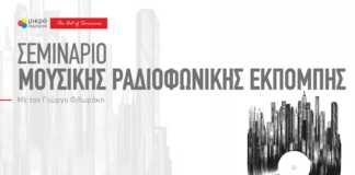 Σεμινάρια Ραδιοφώνου