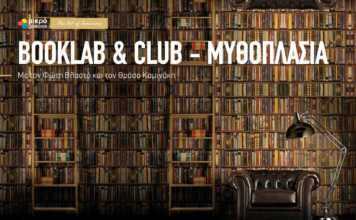 Books' Club & Lab