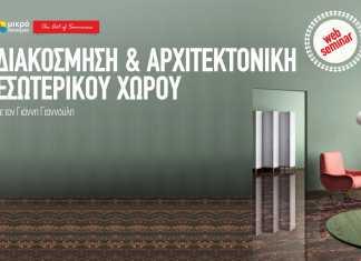 Διακόσμηση & Αρχιτεκτονική Εσωτερικού Χώρου