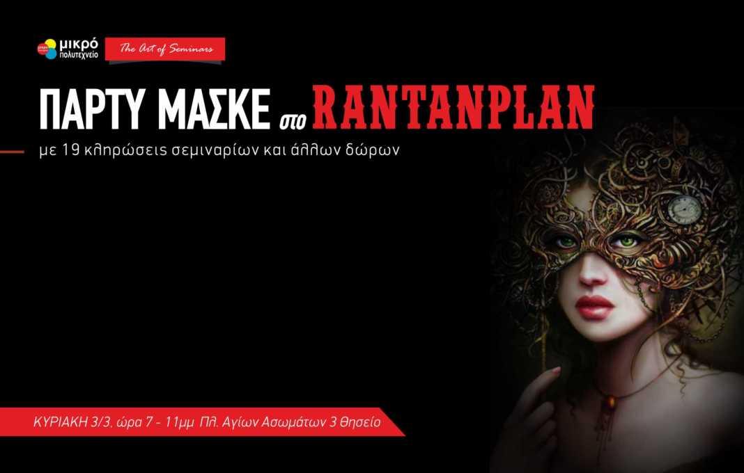 Πάρτυ Μασκέ στο Rantanplan