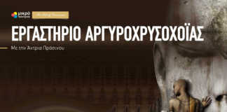 Σεμινάριο Αργυροχρυσοχοΐας Αρχαρίων