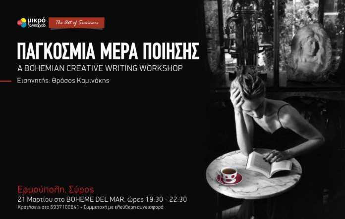 Bohemian Writing Workshop 3