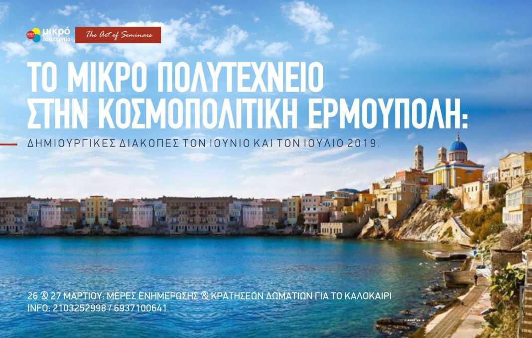 Πολιτιστικό Καλοκαίρι στην Ερμούπολη Σύρου