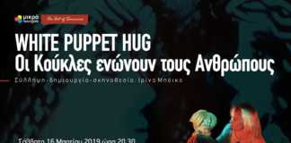 White Puppet Hug- Οι Κούκλες ενώνουν τους Ανθρώπους