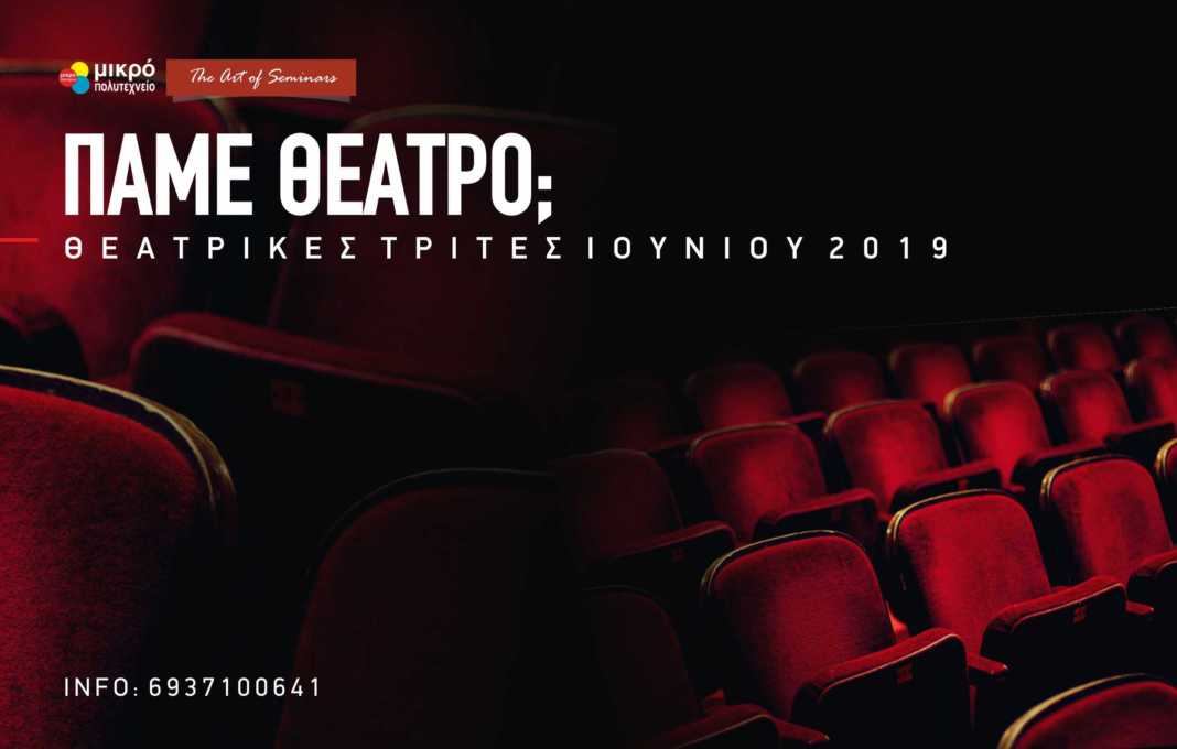 Πάμε Θέατρο;