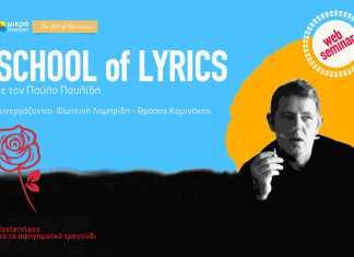 Παύλος Παυλίδης School Of Lyrics