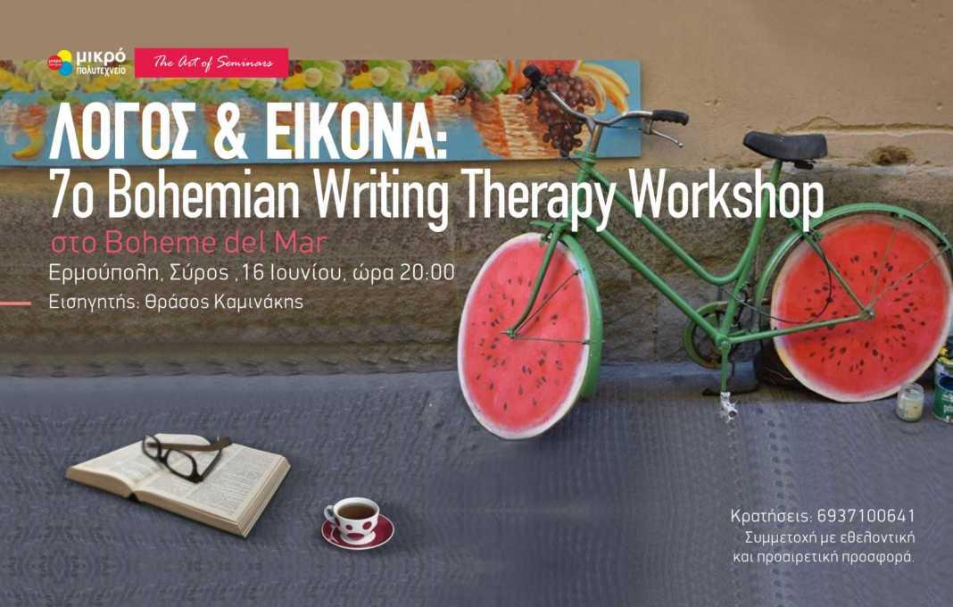 Λόγος Και Εικόνα Στο 7ο Bohemian Writing Therapy Workshop