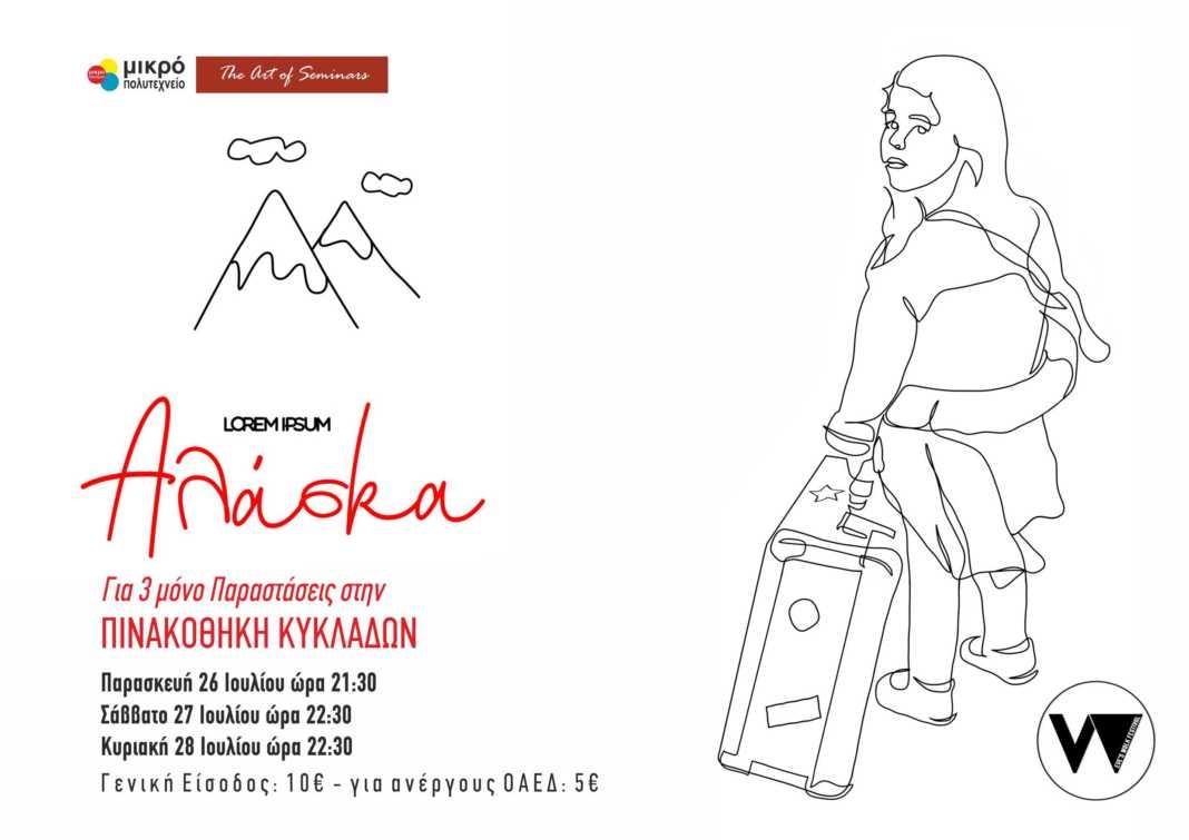 'Αλάσκα'από την ομάδα Lorem Ipsum