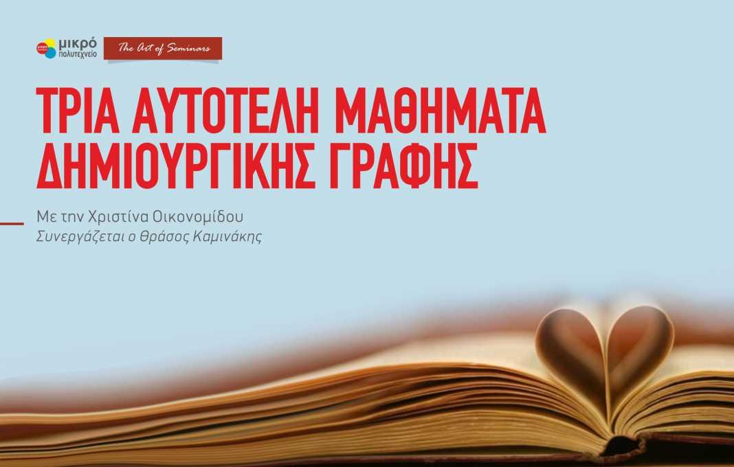 Δημιουργική Γραφή Αρχαρίων