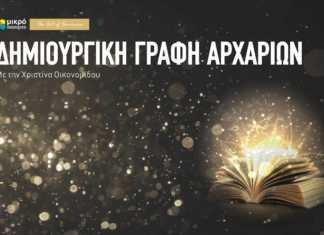 Δημιουργική Γραφή