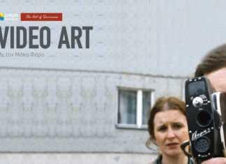Σεμινάριο Video Art