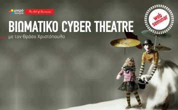 Βιωματικό Cyber Theatre on line