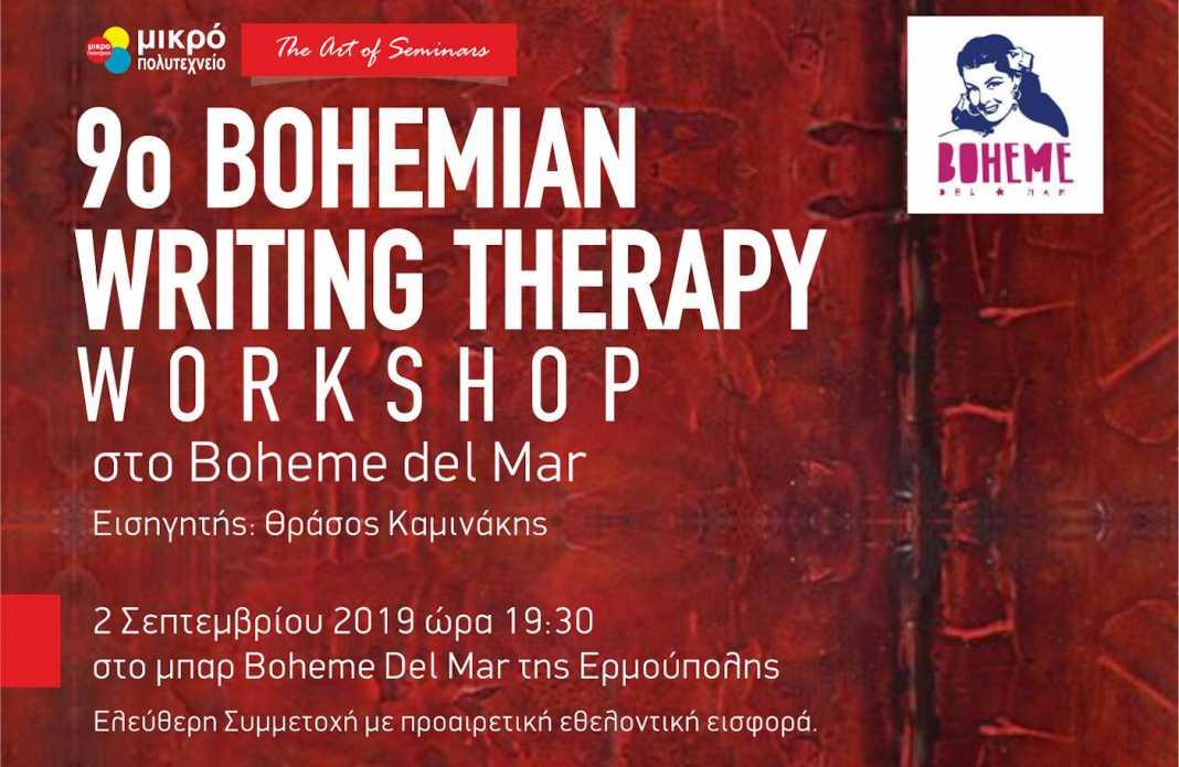 9ο Bohemian Writing Therapy Workshop @ Boheme del Mar