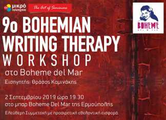 9ο Bohemian Writing Therapy Workshop @ Boheme del Mar
