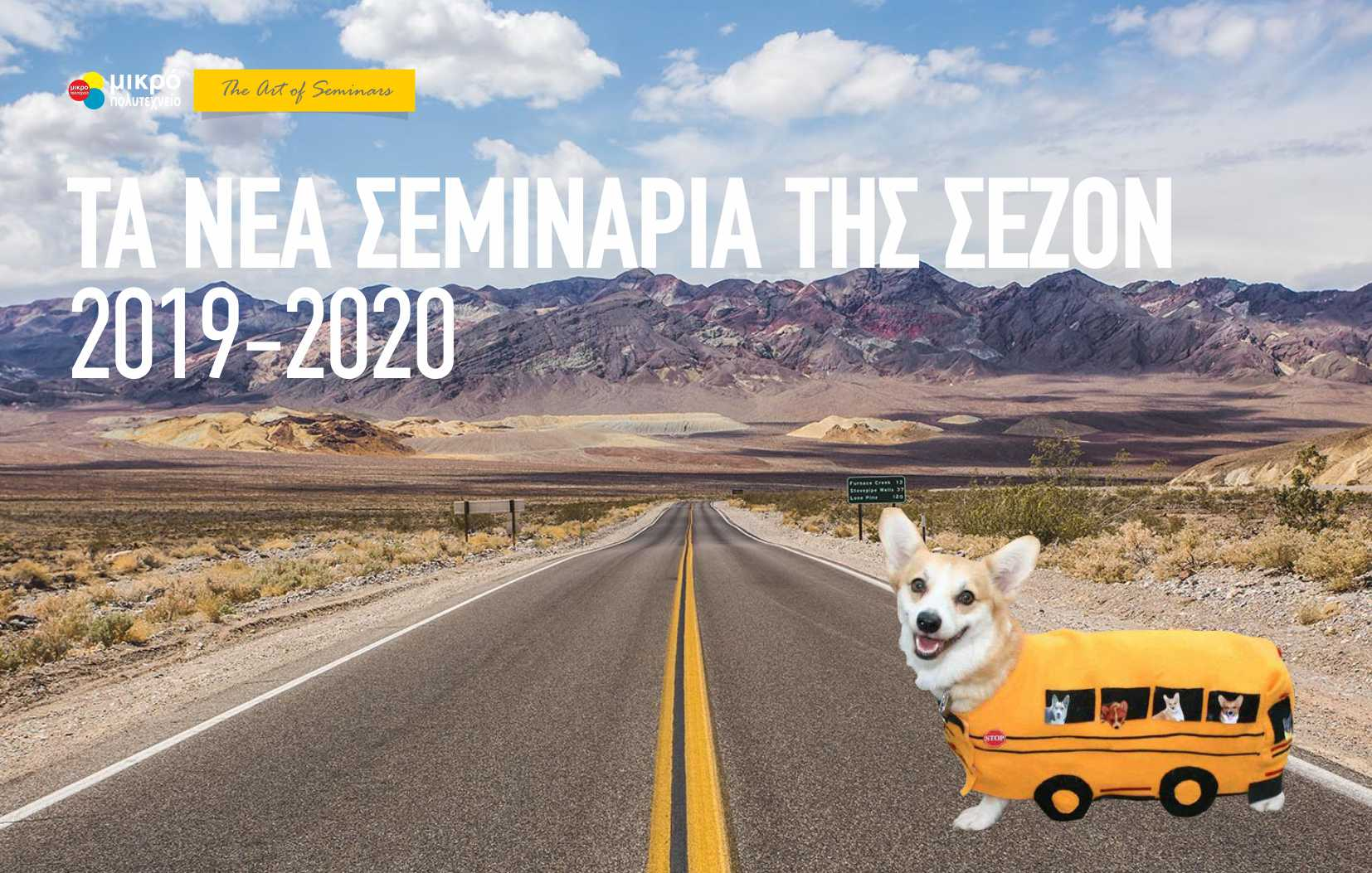 seminaria Athina 2019 2020