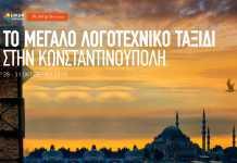 Επιμορφωτικό Οδοιπορικό στην Κωνσταντινούπολη