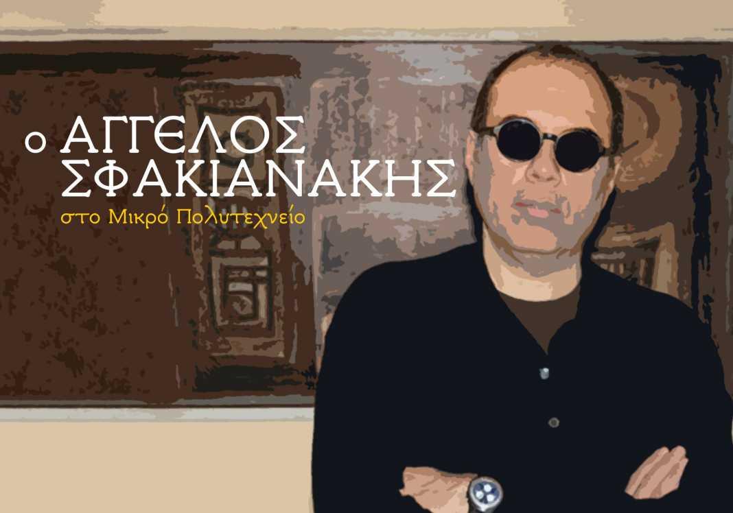 Ο Άγγελος Σφακιανάκης στο Μικρό Πολυτεχνείο
