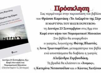 """""""Το Λαζαρέτο της Σύρου"""" του Θράσου Καμινάκη"""