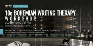 10ο Bohemian Writing Therapy Workshop @ Boheme del Mar
