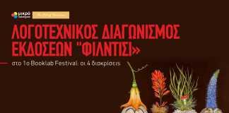 Λογοτεχνικός Διαγωνισμός Book Lab Festival