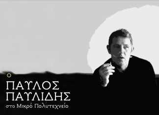 O Παύλος Παυλίδης στο Μικρό Πολυτεχνείο