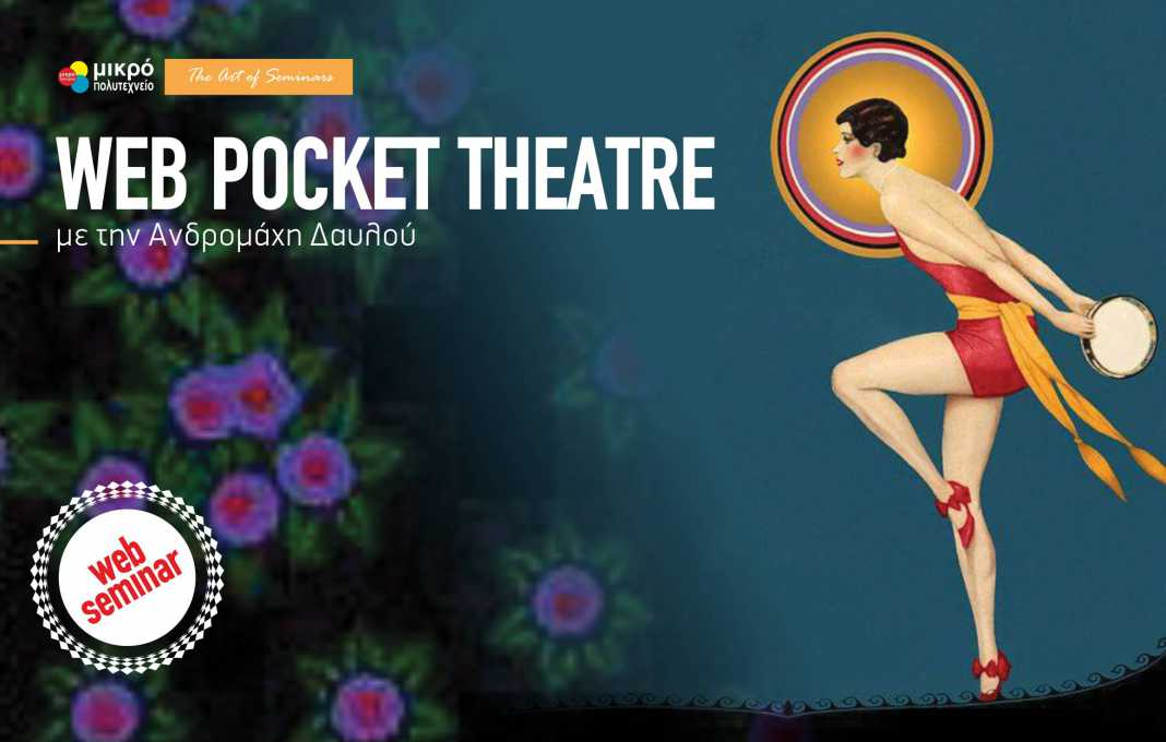 Web Pocket Theatre