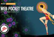 Web Pocket Theatre