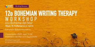 12o Bohemian Writing Therapy Workshop