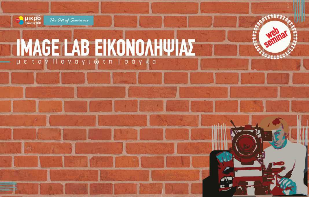Filmschool: Ταχύρυθμο Εργαστήριο Εικονοληψίας Κινηματογράφου